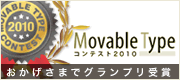 Movable Typeコンテスト2010 受賞サイト一覧
