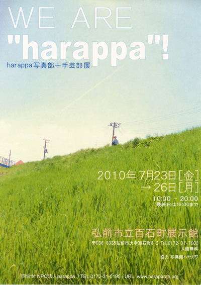 we_are_harappa