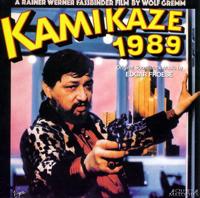 かみかぜ1989